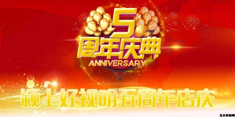 """颍上好视明""""五周年店庆狂欢节""""百万好礼送不停!"""